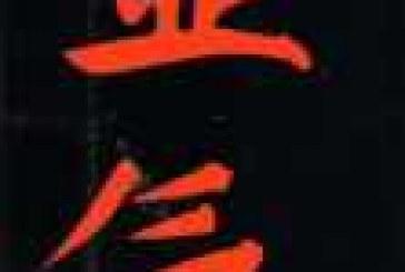 Gli Ideogrammi del Reiki